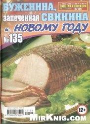 Журнал Золотая коллекция рецептов №135, 2012. Буженина, свнинина запечённая к новому году