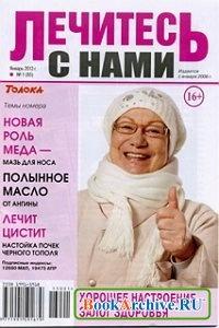Журнал Лечитесь с нами № 1 2013.