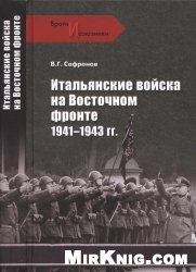 Книга Итальянские войска на Восточном фронте. 1941-1943 гг.
