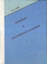 Книга Корейцы в Российской Империи