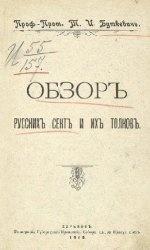 Книга Обзоръ русскихъ сектъ и их толковъ
