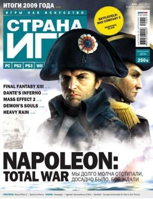 Журнал Журнал Страна игр №4 (301) февраль 2010