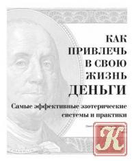 Книга Как привлечь в свою жизнь деньги. Самые эффективные эзотерические системы и практики