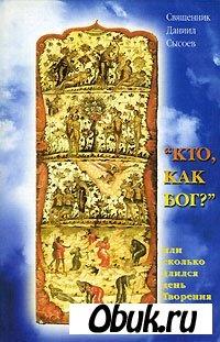 """Книга """"Кто как Бог?"""", или Сколько длился день творения"""