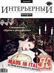 Журнал Интерьерный вопрос №28 (июнь 2012)
