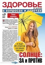 Журнал Здоровье в доме №26 2012