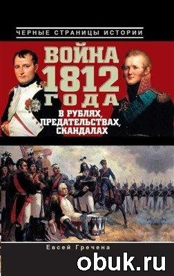 Книга Война 1812 года в рублях, предательствах, скандалах