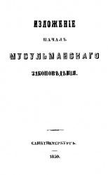 Книга Изложение начал  мусульманского законоведения