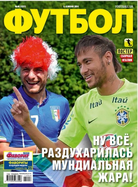Подшивка журналов: Журнал ;Футбол; [Украина] №№038 - 046(2014)