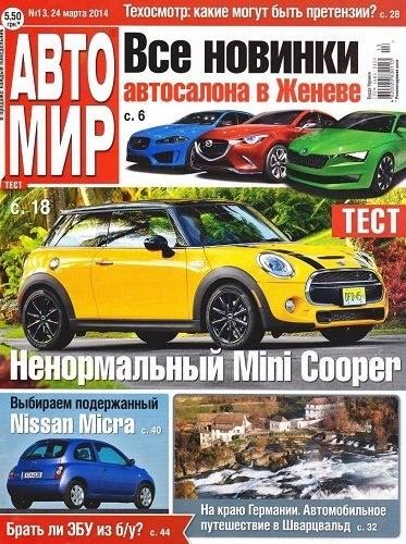 Книга Журналы: Автомир №№12-13 [Россия] + Автомир №13 [Украина](2014)