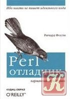 Книга Perl-отладчик. Карманный справочник