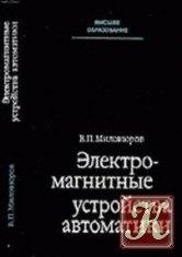 Книга Электромагнитные устройства автоматики