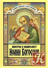 Книга Апостол и евангелист Иоанн Богослов