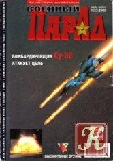 Журнал Военный парад №1 2003
