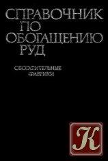 Книга Справочник по обогащению руд. Обогатительные фабрики