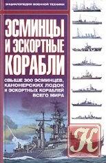 Книга Эсминцы и эскортные корабли. Свыше 300 эсминцев, канонерских лодок и эскортных кораблей всего мира