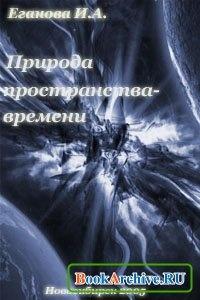 Книга Природа пространства-времени.