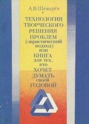 Книга Технология творческого решения проблем (Эвристический подход) или книга для тех, кто хочет думать своей головой. Книга 2.