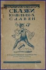 Книга Сказки южных славян