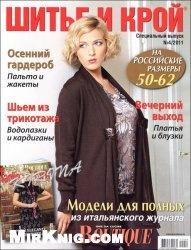 Шитье и крой. Спецвыпуск № 4 2011