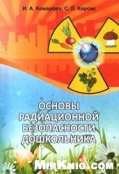 Книга Основы радиационной безопасности дошкольника