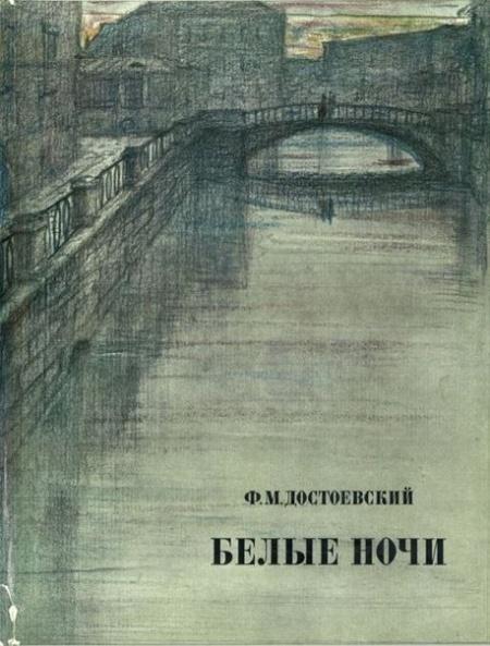 Книга Федор Достоевский Белые ночи