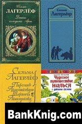 Книга Сельма Лагерлёф. Сборник произведений для детей и взрослых