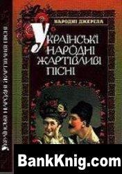 Книга Українські народні жартівливі пісні