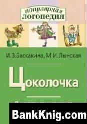 Книга Цоколочка. Логопедические игры