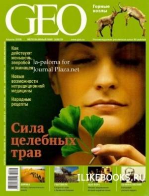 Журнал GEO №4 (апрель 2009)