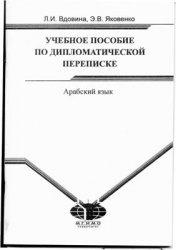 Книга Учебное пособие по дипломатической переписке (арабский язык)