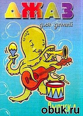 Книга Джаз для детей: Для фортепиано. Младшие классы детских музыкальных школ. Выпуск 4