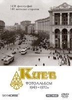 Аудиокнига Киев. Фотоальбом 1943-1970