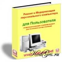 Книга Ремонт и Модернизация персонального компьютера для Пользователей