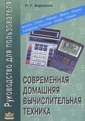 Книга Современная домашняя вычислительная техника