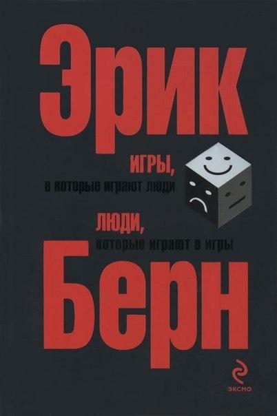 Книга АУДИОКНИГА. Культовая книга и одна из основополагающих книг по психологии взаимоотношений.