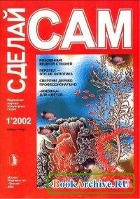 Журнал Сделай сам № 1 (Знание) 2002.