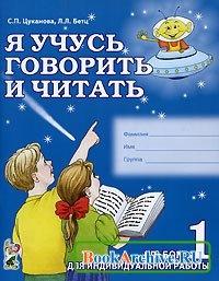 Книга Я учусь говорить и читать. Альбомы 1,2,3..