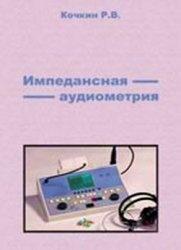 Книга Импедансная аудиометрия