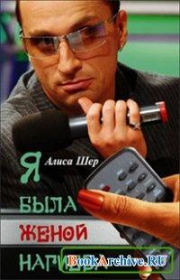 Книга Я была женой Нагиева.