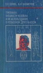 Книга Признаки внешности человека и их использование в розыскной деятельности