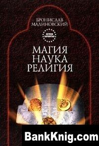 Книга Магия. Наука. Религия