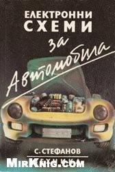 Книга Електронни схеми за автомобила