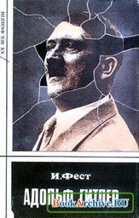 Книга Адольф Гитлер. В трех томах..