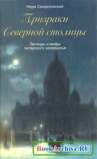 Аудиокнига Призраки Северной столицы (Аудиокнига).