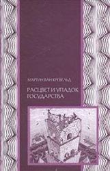 Книга Расцвет и упадок государства