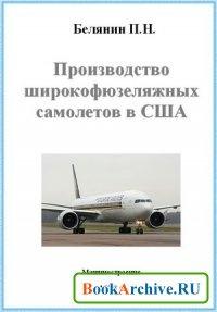 Книга Производство широкофюзеляжных самолетов в США