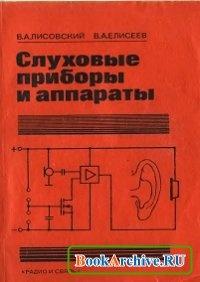 Книга Слуховые приборы и аппараты