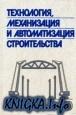 Книга Технология, механизация и автоматизация строительства