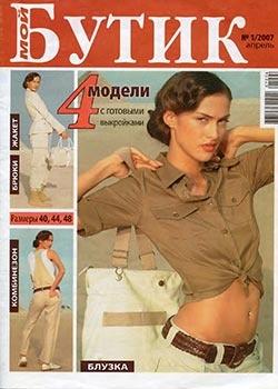 Журнал Журнал Мой бутик №1 (2007)
